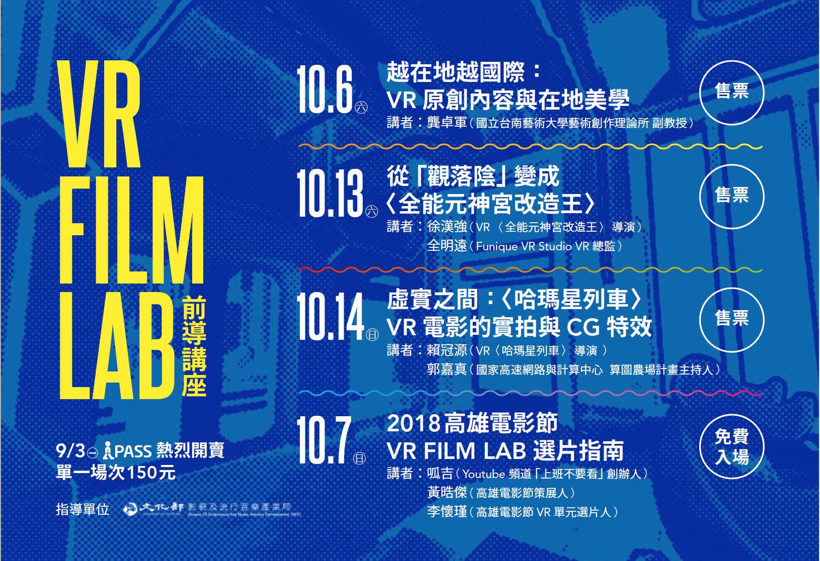 |2018高雄電影節VR單元|<br />VR 前導活動 10/6, 7, 13, 14線上開賣