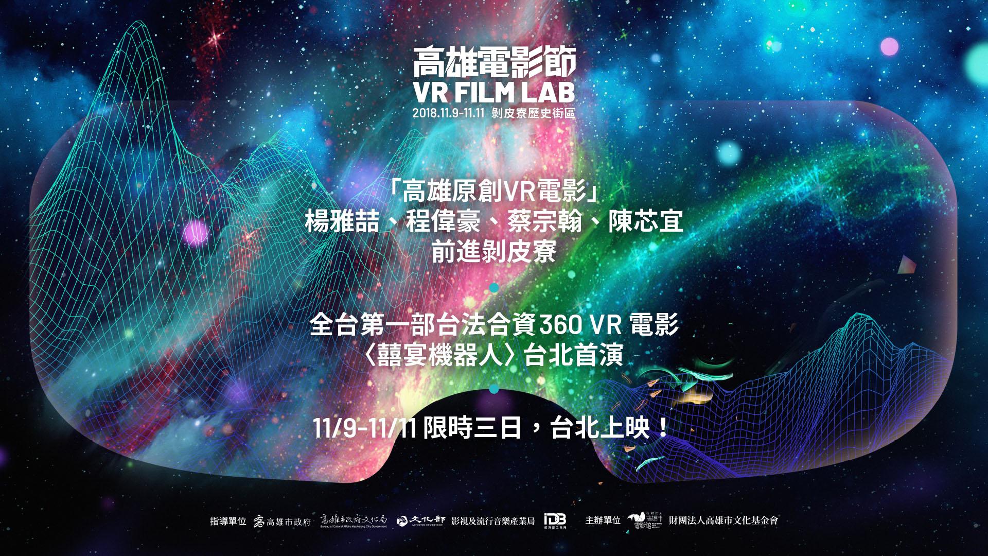 |2018高雄電影節VR單元|<br /> 11/9-11 台北巡迴場