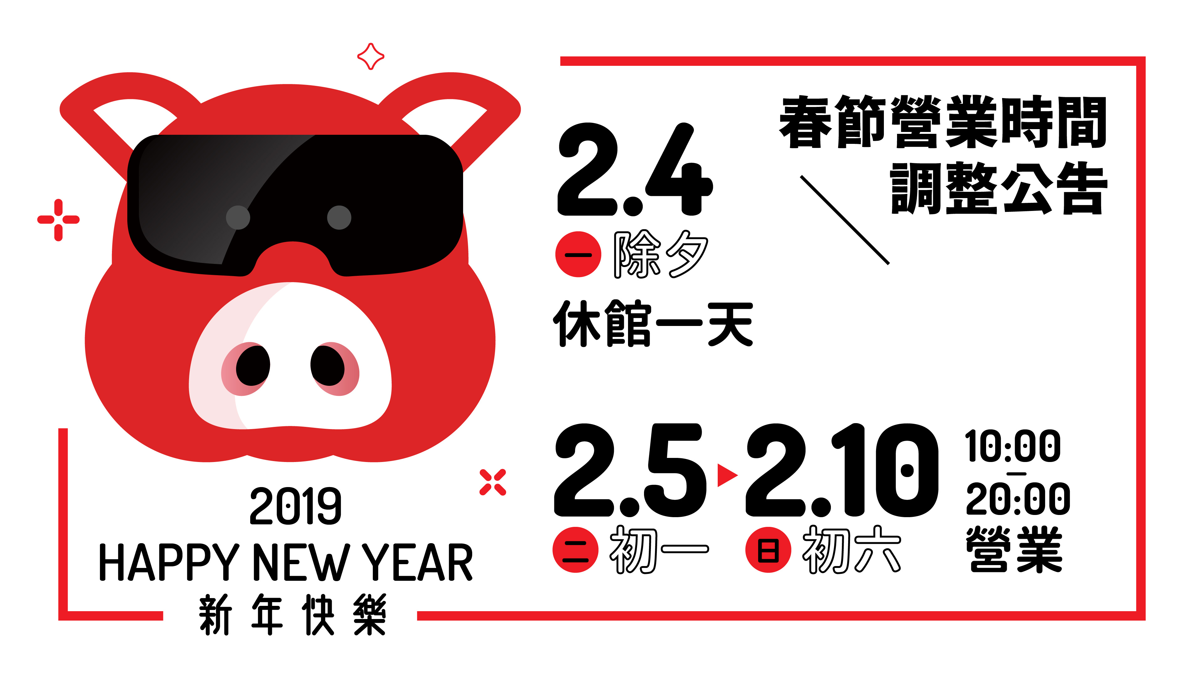Announcement<br />The opening hour during Lunar New year(2/4-2/10)
