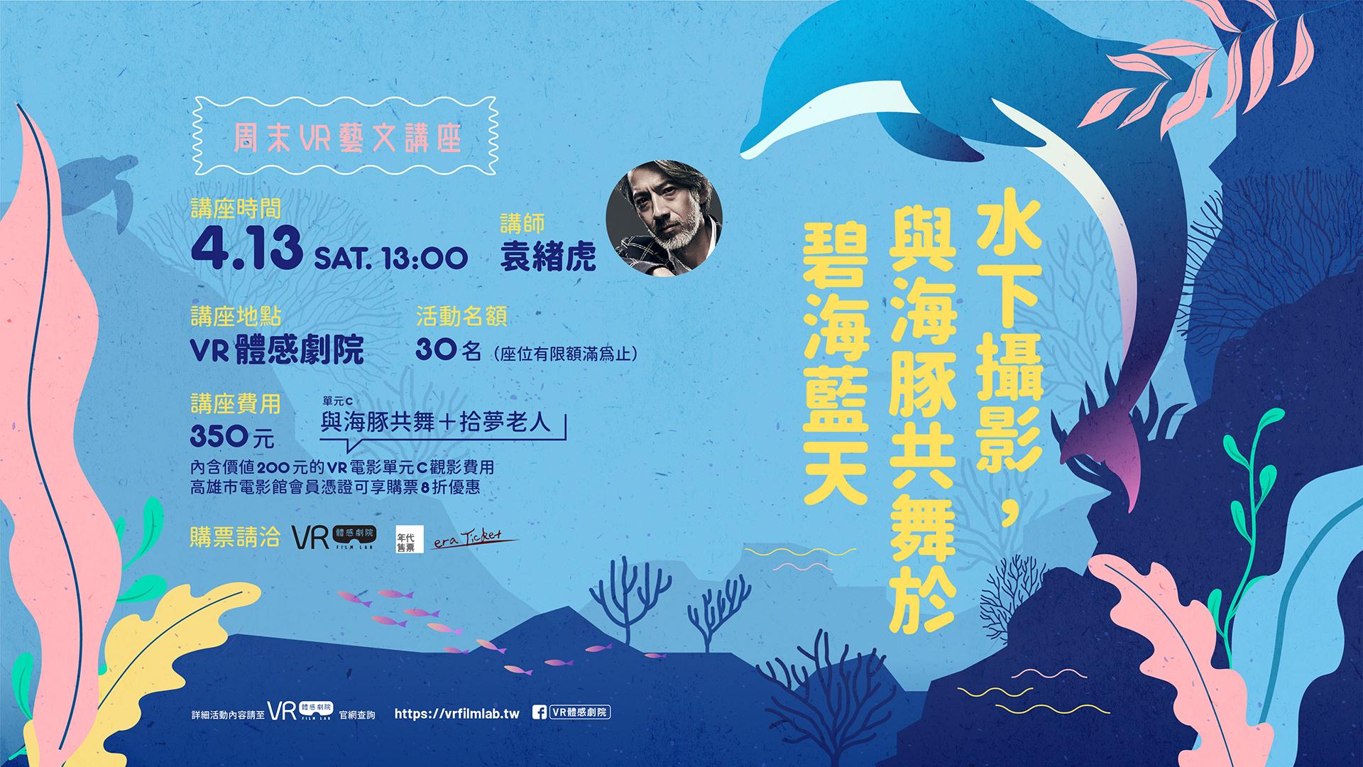周末VR藝文講座|水下攝影,與海豚共舞於碧海藍天