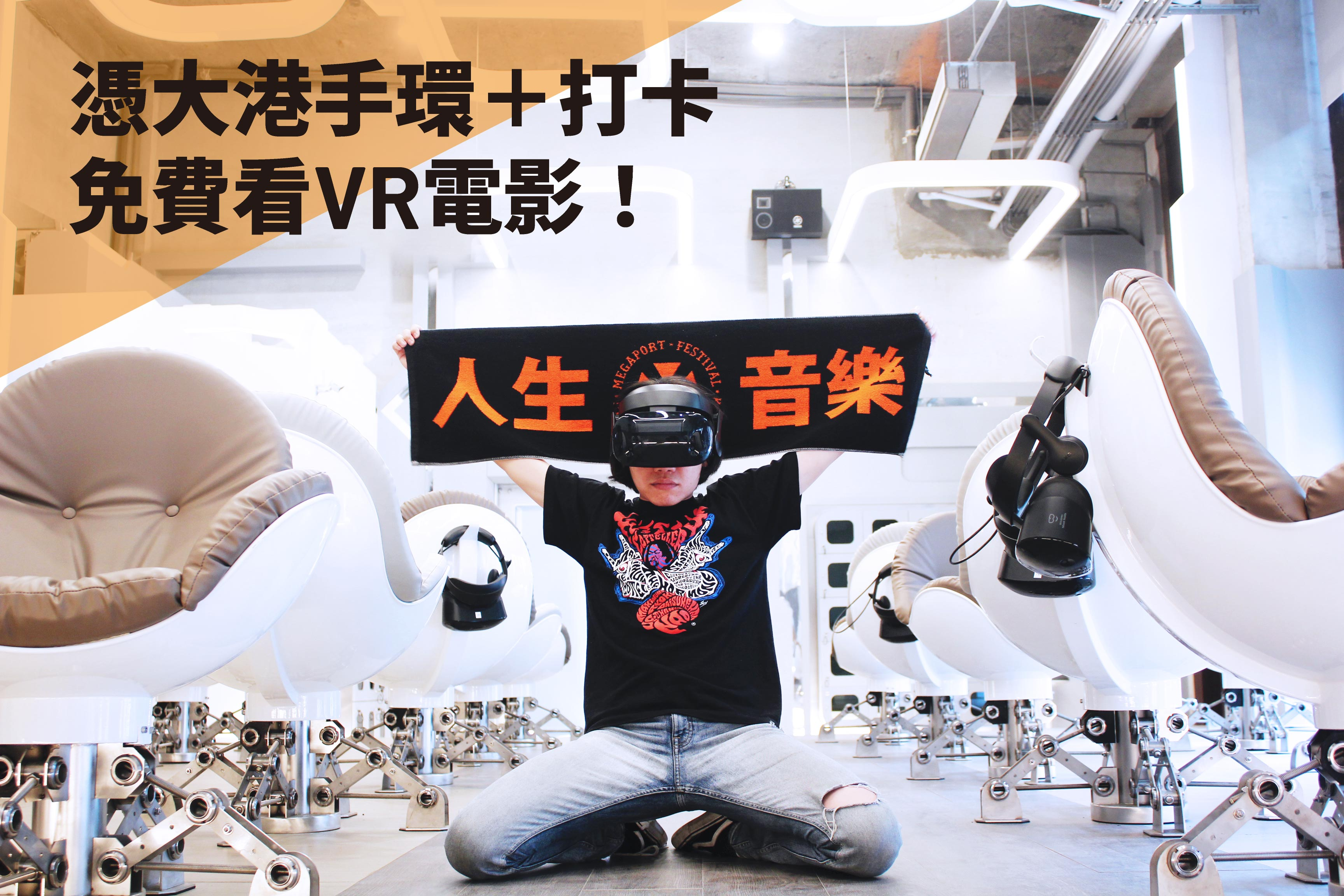 憑大港開唱手環,免費體驗VR電影!