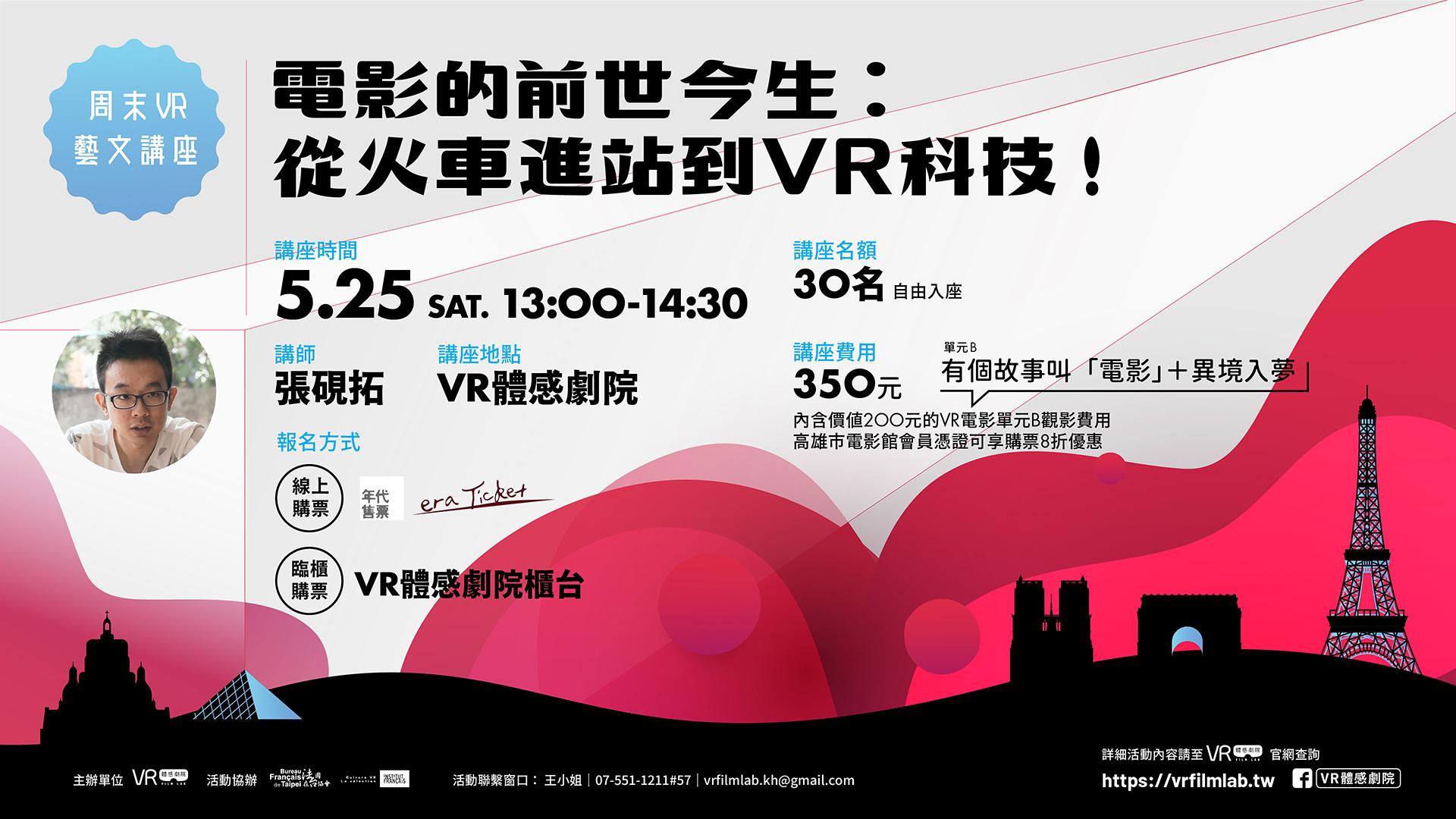 周末VR藝文講座|電影的前世今生:從火車進站到VR科技!