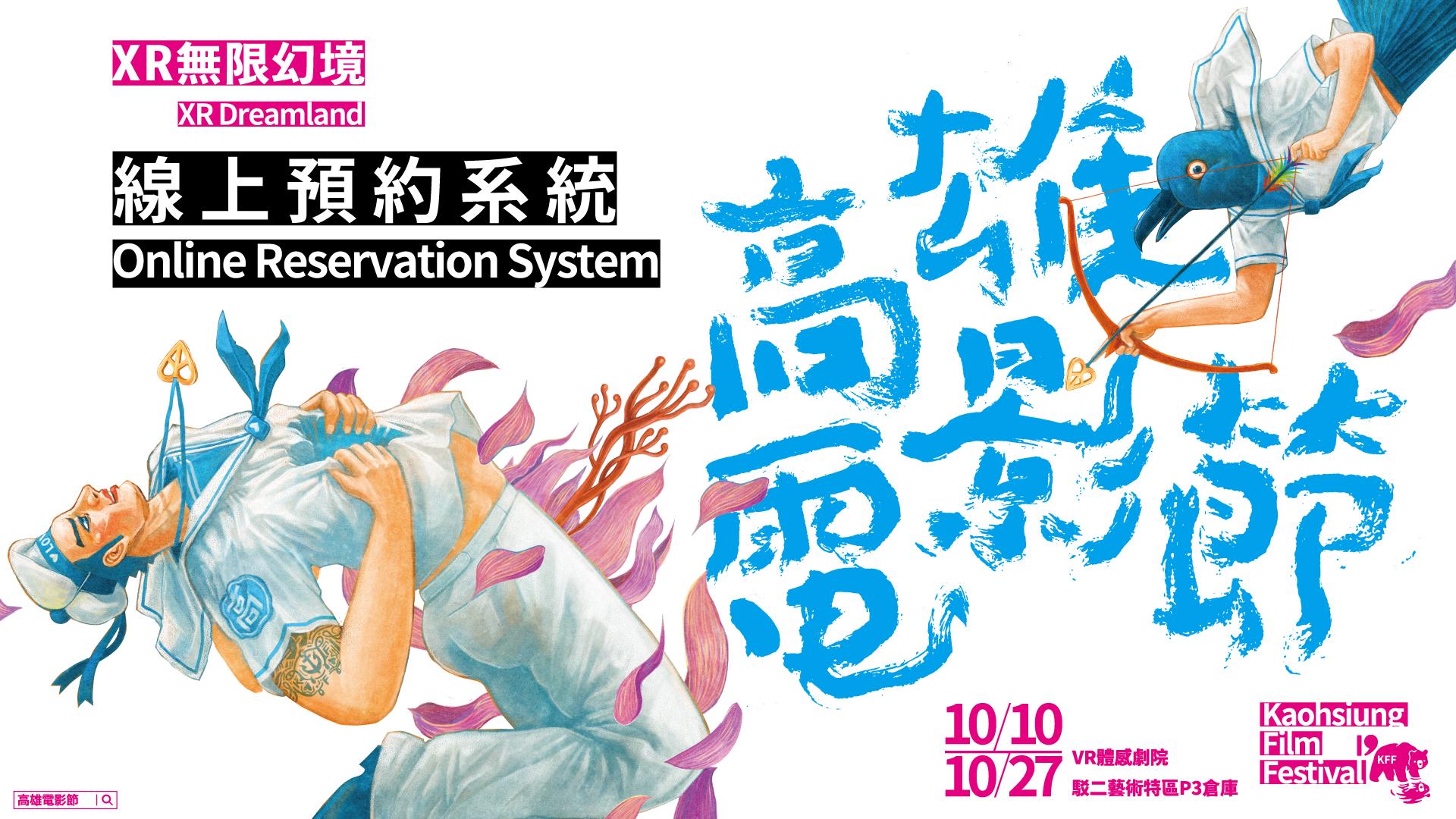 2019高雄電影節-XR無限幻境節目預約開放公告
