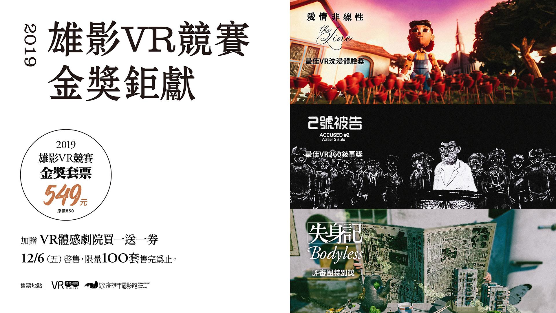 「2019雄影VR競賽金獎套票」12/6起限量開賣