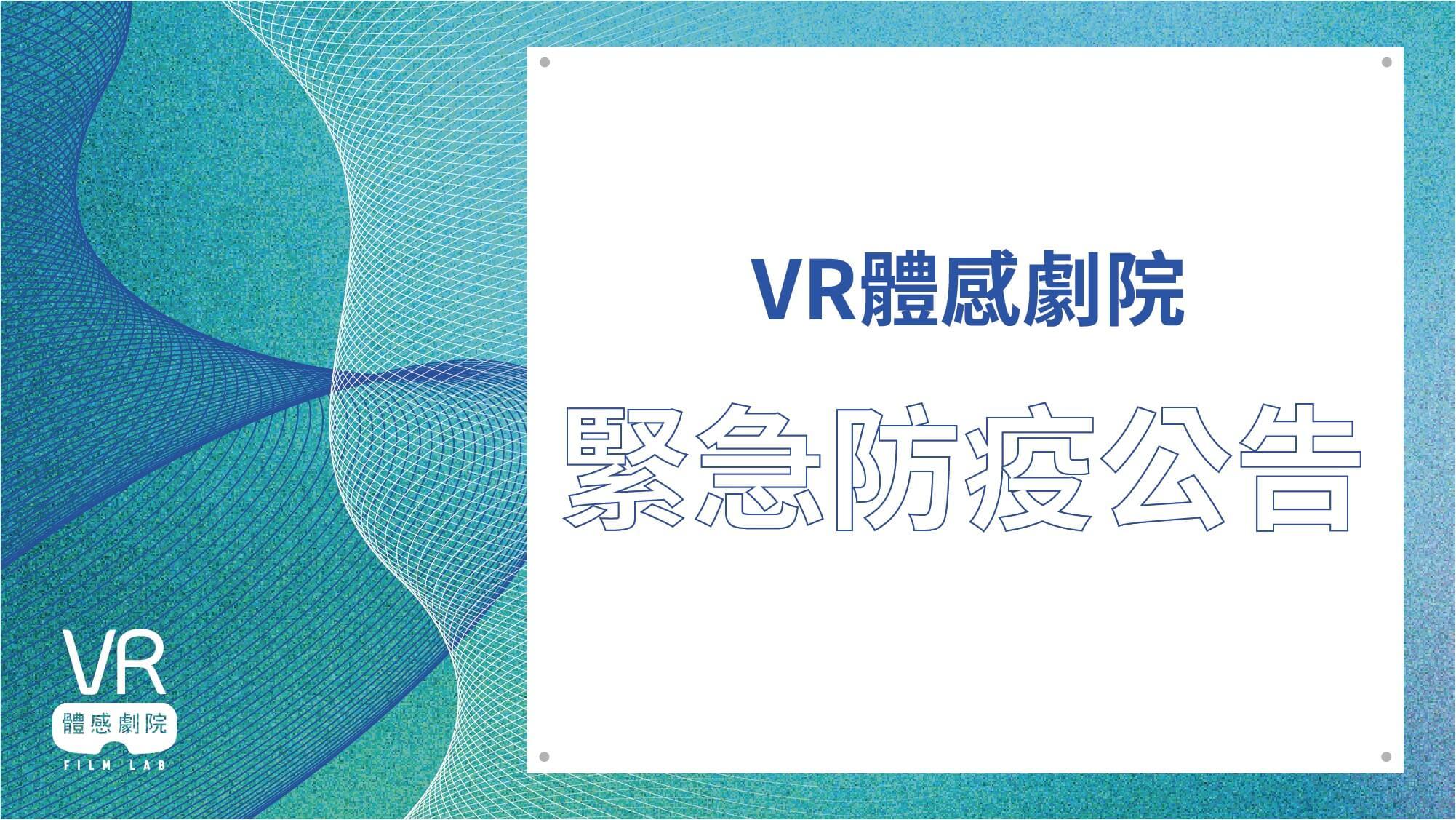 VR體感劇院「新型冠狀病毒肺炎COVID-19」防疫執行公告(2020.8.6更新)