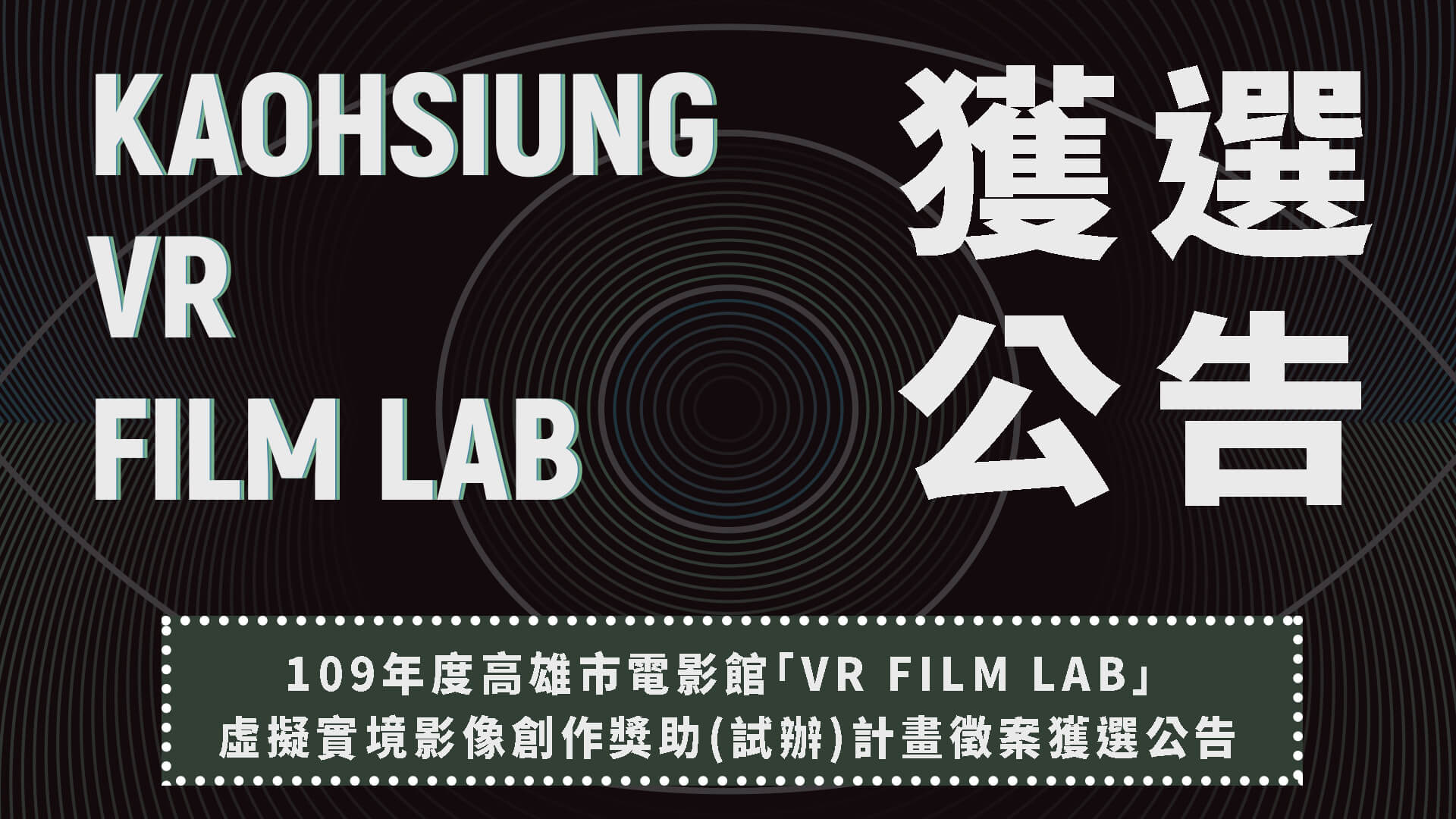 【公告】109年度高雄市電影館 「VR FILM LAB」 虛擬實境影像創作獎助(試辦)計畫徵案 獲獎助名單公告