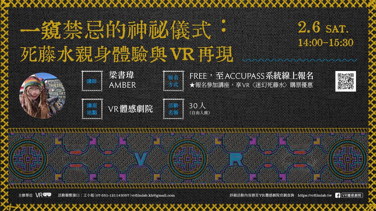 周末VR藝文講座|一窺禁忌的神祕儀式:死藤水親身體驗與VR再現