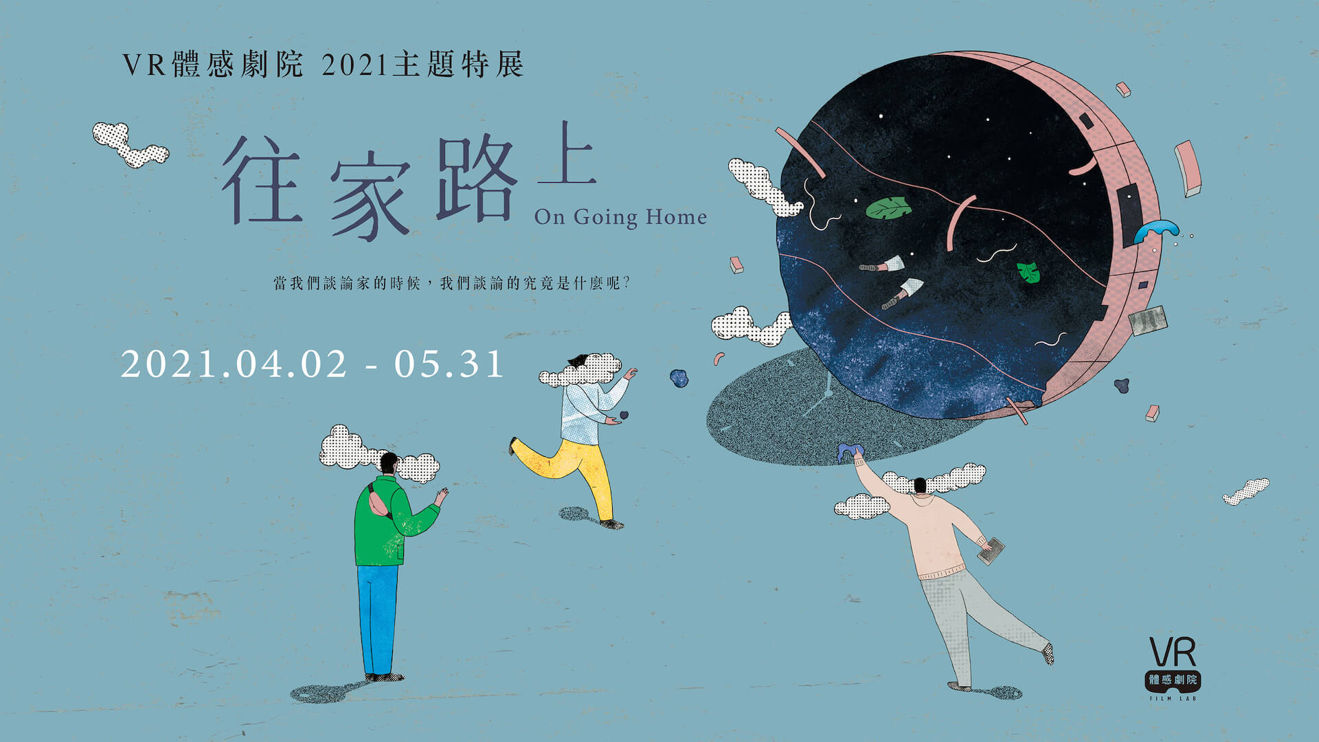 """VR FILM LAB 2021 Thematic Exhibition """"On Going Home"""""""