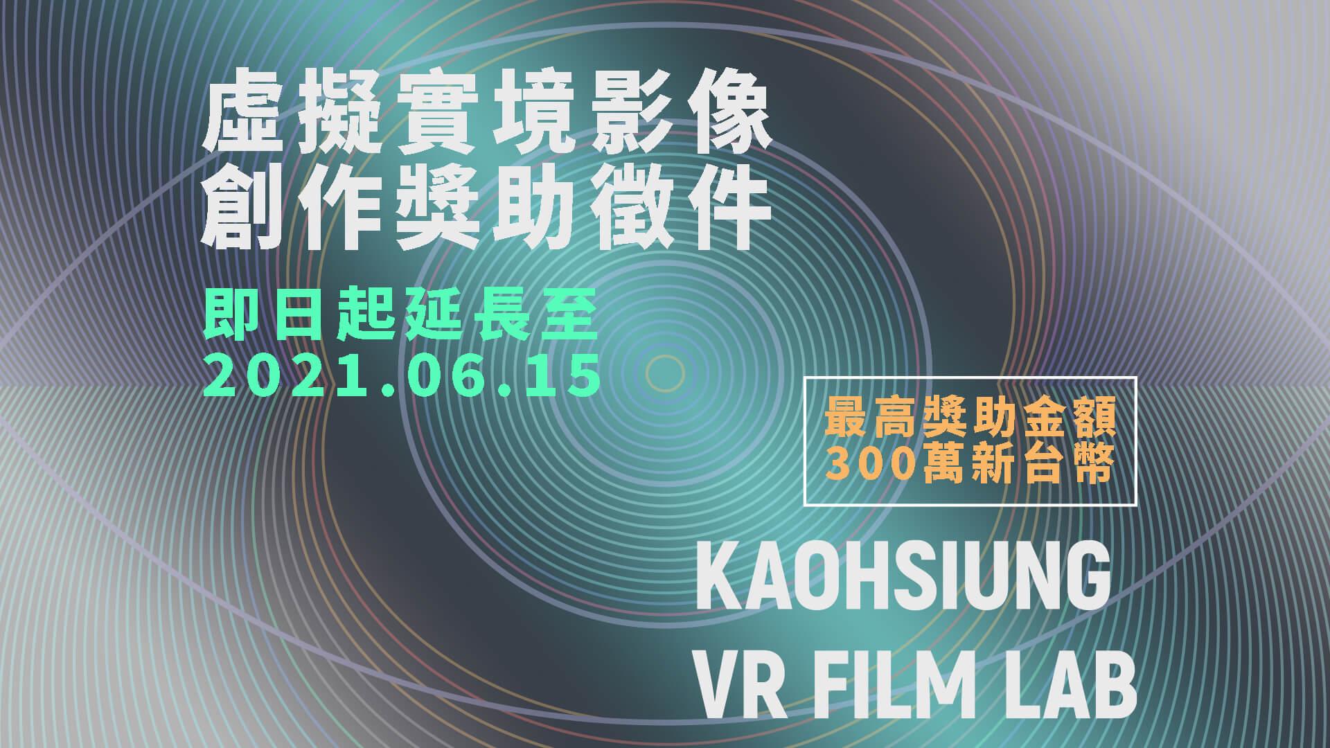 【徵件】110年度高雄市電影館「VR FILM LAB」 虛擬實境影像創作獎助(試辦)計畫徵案