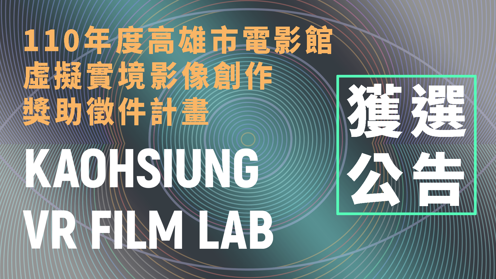 Announcement of the Selected Projects of 2021 Kaohsiung VR FILM LAB Funds
