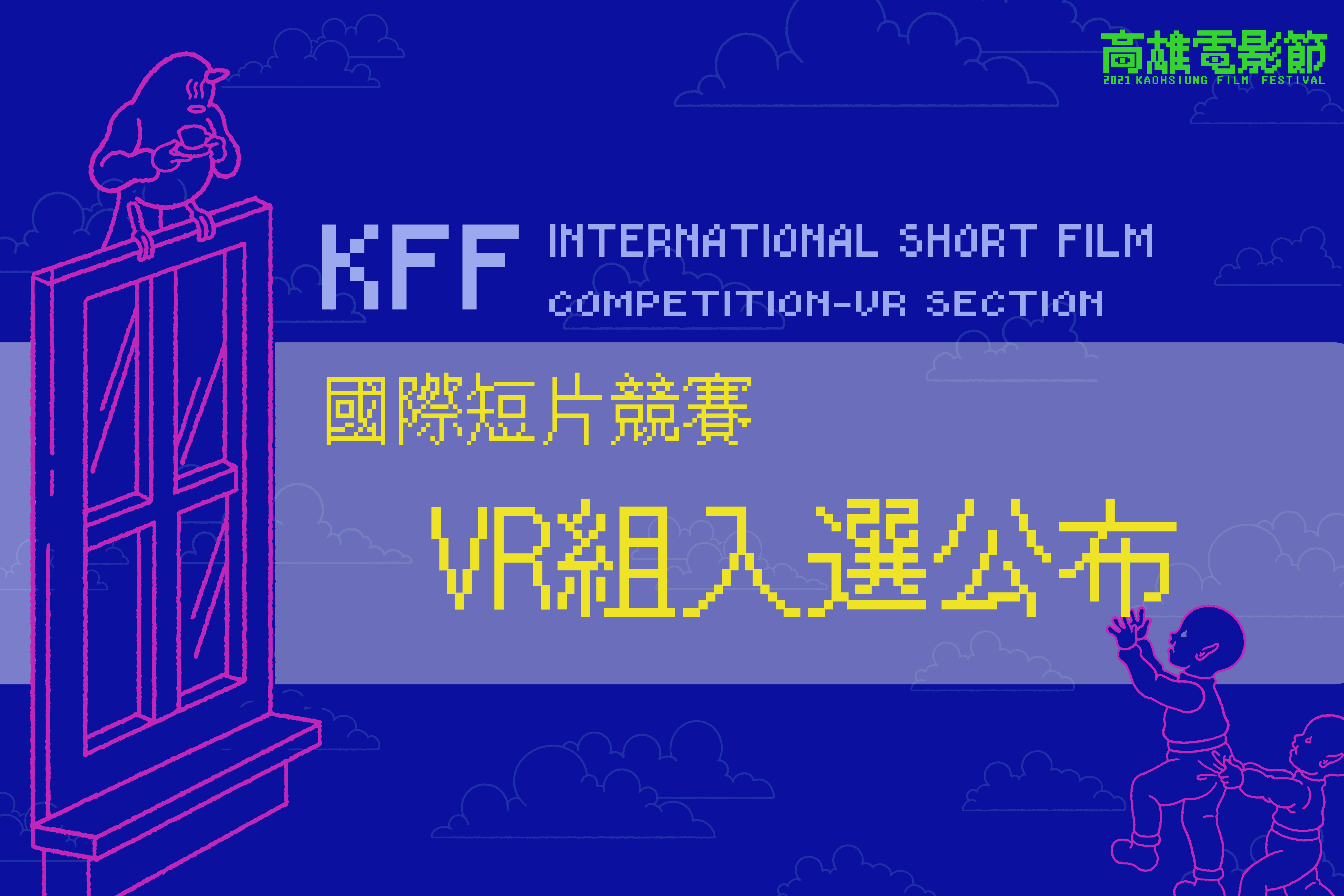 高雄電影節公布 VR 競賽入圍名單,21 部作品角逐四項大獎