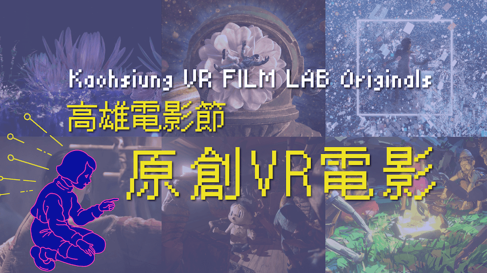 Four Original Taiwanese VR Works World Premiere at the 2021 Kaohsiung Film Festival!