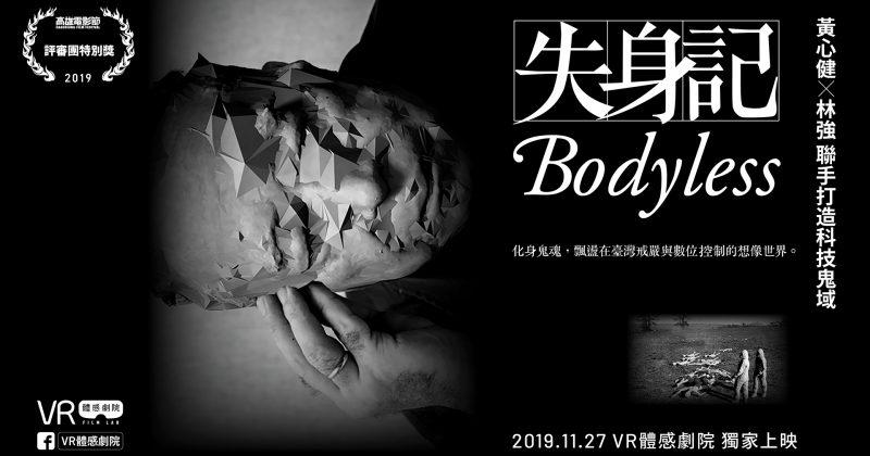黃心健.林強大師傑作〈失身記〉完整版,VR體感劇院11.27獨家上映