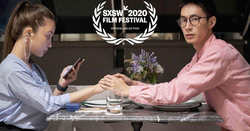 高雄原創VR登美SXSW藝術節,何蔚庭〈看著我〉科技愛情議題大膽吸睛