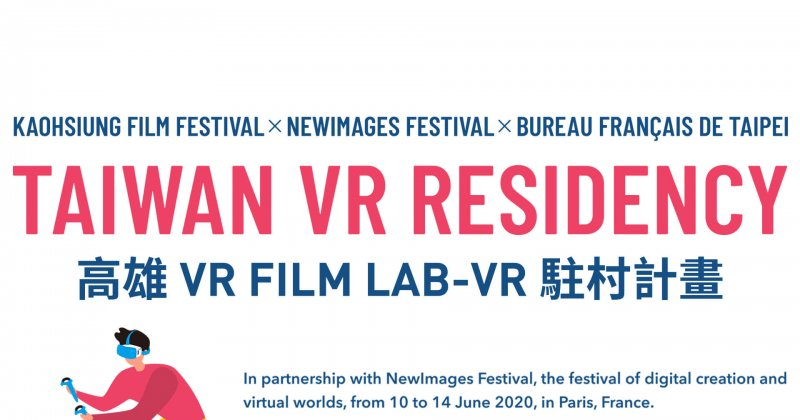 2020 TAIWAN VR RESIDENCY- OPEN CALL!