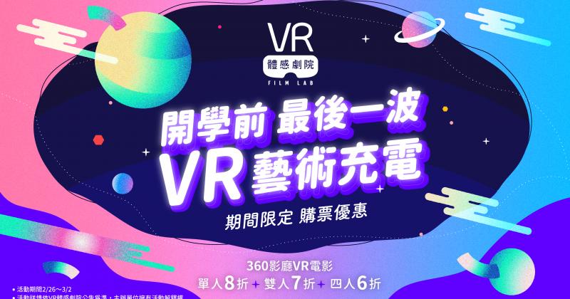 最後一波VR藝術充電!3/2開學前限定優惠