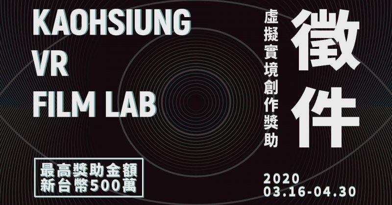 【徵件】109年度 高雄市電影館「VR FILM LAB」 虛擬實境影像創作獎助(試辦)計畫徵案