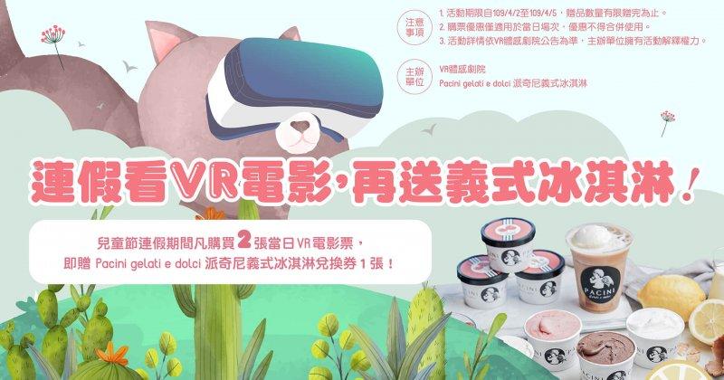 連假看VR電影,再送義式冰淇淋!
