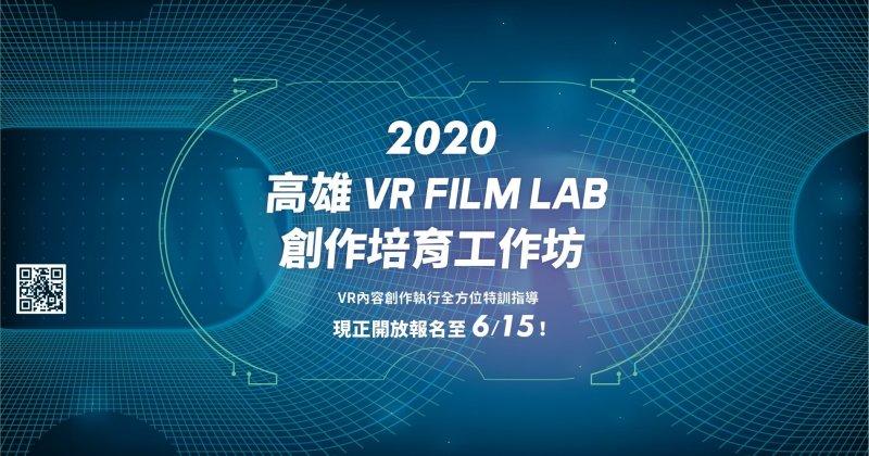 2020高雄VR FILM LAB創作培育工作坊(6.30更新)