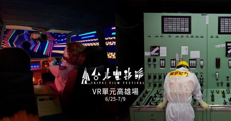 【台北電影節VR全浸界高雄場】放映活動資訊