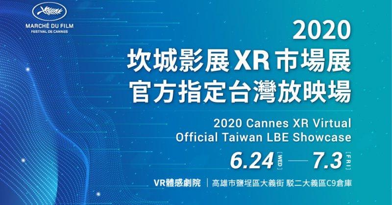 坎城影展市場首次駐點台灣 高雄市VR體感劇院登上國際