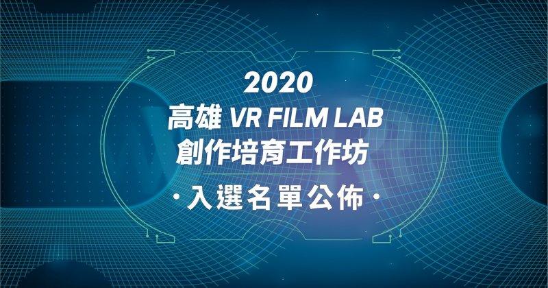 【公告】2020高雄VR FILM LAB創作培育工作坊入選名單