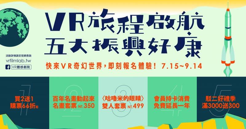 VR旅程啟航五大振興好康!7/15~9/14
