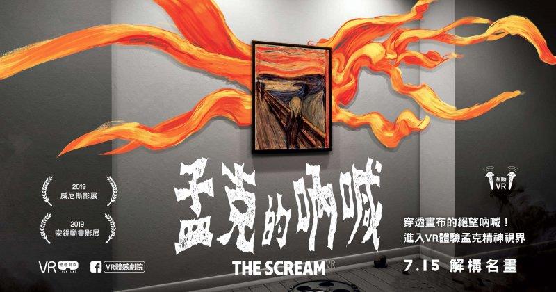 藝術史上最著名的一次驚叫!〈孟克的吶喊〉7.15 VR體感劇院隆重上映