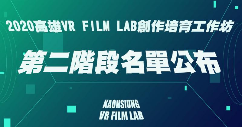 【公告】2020高雄VR FILM LAB創作培育工作坊第二階段入選名單