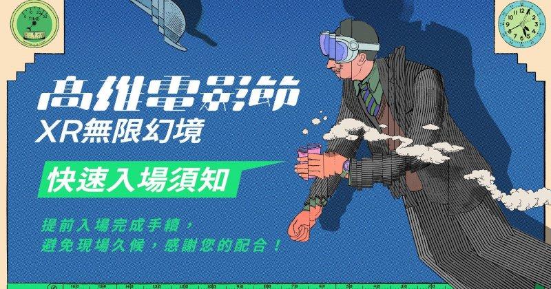 【高雄電影節 XR無限幻境】 快速入場須知