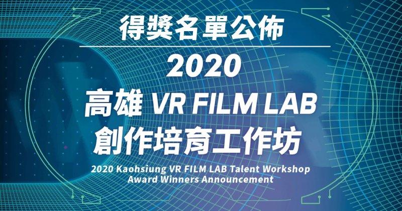 【公告】2020高雄VR FILM LAB 創作培育工作坊得獎名單公佈
