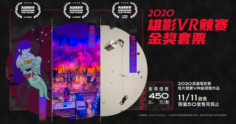 2020雄影VR競賽金獎套票 現正發售!