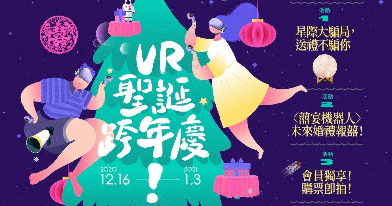 VR聖誕跨年慶!