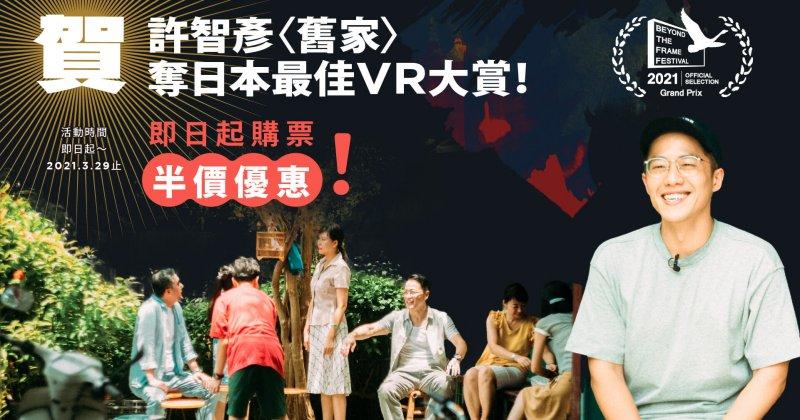 同賀許智彥〈舊家〉奪日本最佳VR大賞,即日起享加購半價優惠
