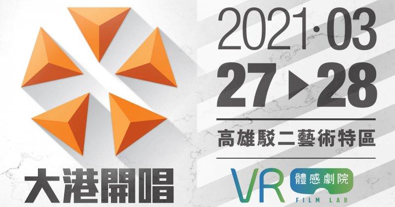 憑2021大港開唱手環,免費體驗VR電影、再抽大港周邊!