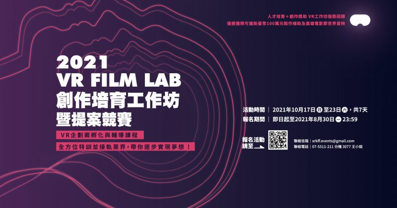 2021 Kaohsiung VR FILM LAB Workshop & Pitching Competition