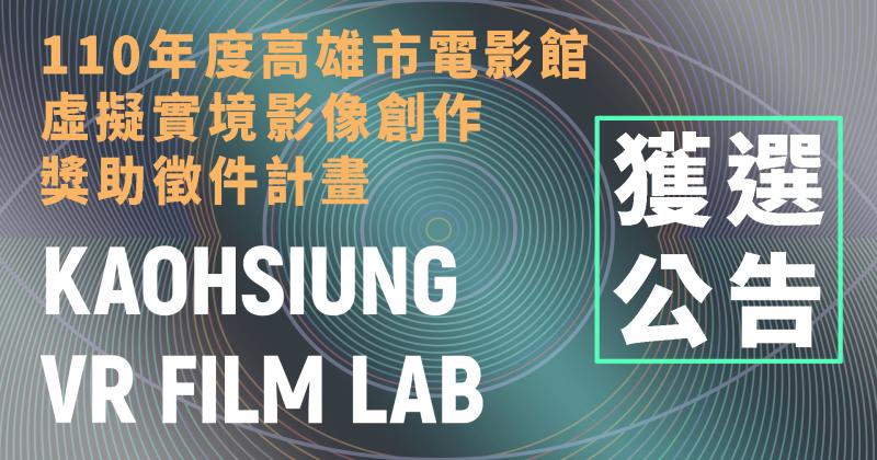 【公告】110年度高雄市電影館「VR FILM LAB」虛擬實境影像創作獎助(試辦)計畫徵案 獲獎助名單公告
