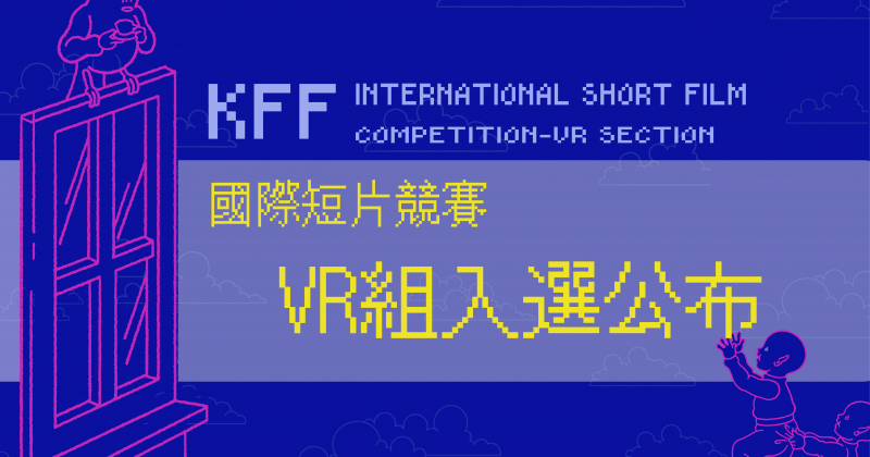 Kaohsiung Film Festival Announces the VR Section Competition Nomination with 21 Works Competing for 4 Awards