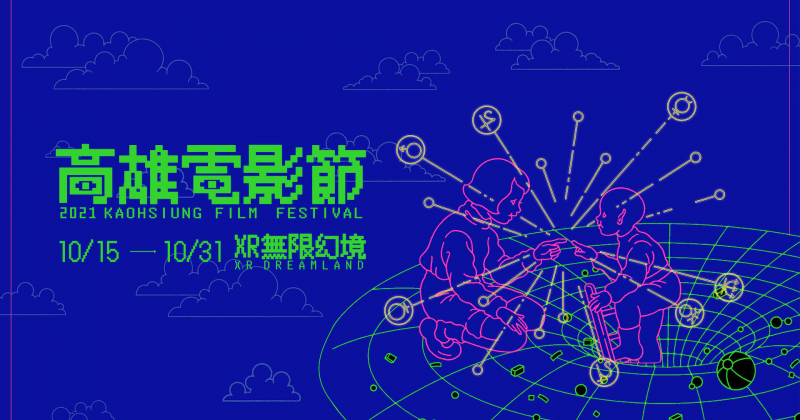 """2021 Kaohsiung Film Festival Announces Annual Theme """"Psy Paradise"""" to Immerse the Audience in a Fantasy Journey"""