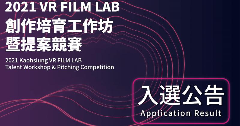 2021高雄VR FILM LAB創作培育工作坊暨提案競賽入選結果