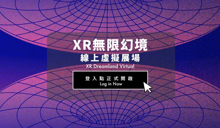 XR無限幻境「線上虛擬展場」登入點正式開啟