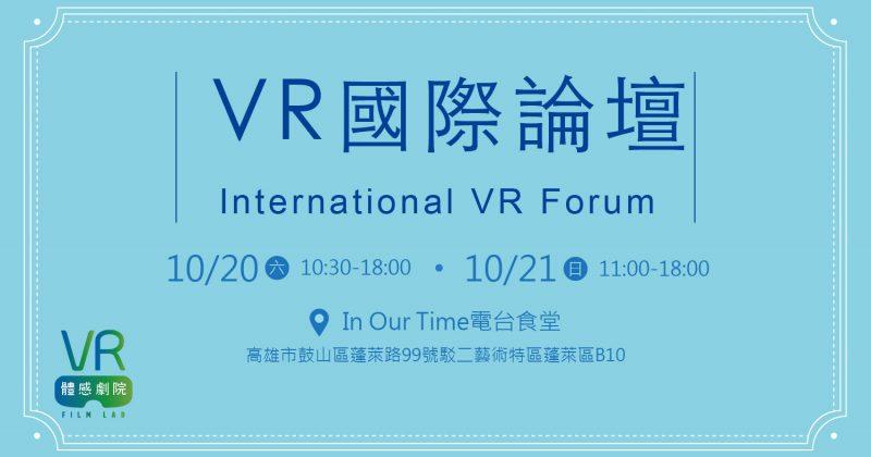 |2018高雄電影節VR單元|<br />VR國際論壇10/20,21 線上開賣中!