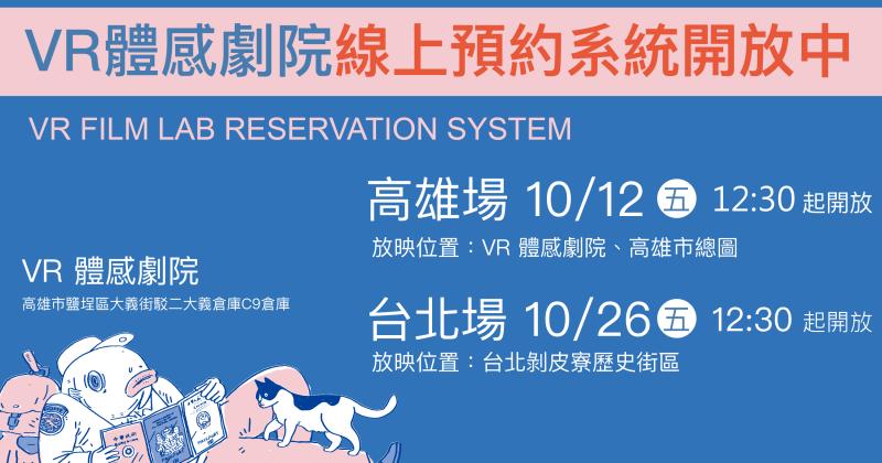 高雄電影節VR單元 10/12(五)12:30 開放線上預約!