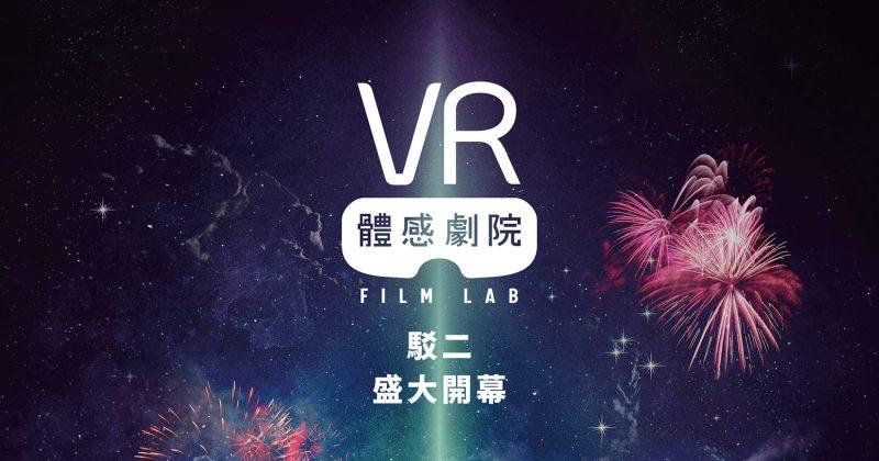 全台唯一! VR體感劇院11/30盛大開幕,〈紅衣小女孩:魔神仔〉獨家獻映