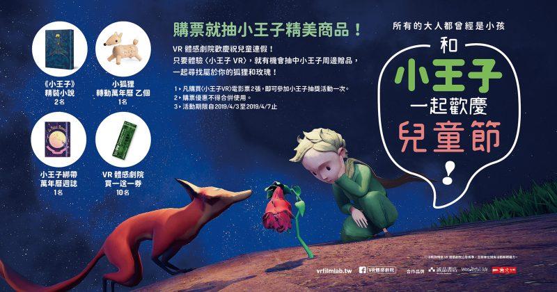 和〈小王子VR〉一起歡慶兒童節!看VR就抽小王子精美周邊商品!