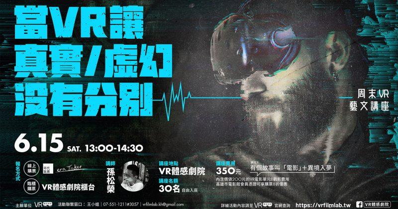 周末VR藝文講座|當VR讓真實/虛幻沒有分別