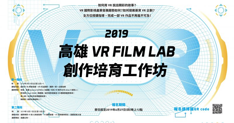 2019 Kaohsiung VR FILM LAB Talent Workshop