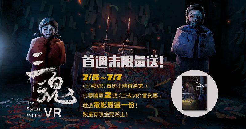 〈三魂VR〉上映首週末,電影周邊限量送!