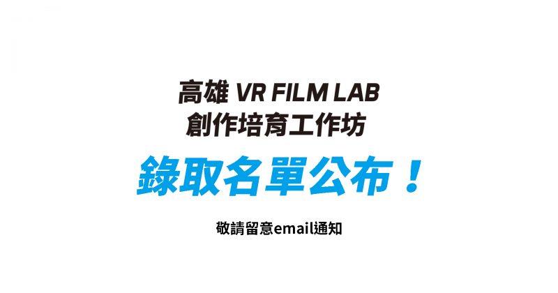 【錄取名單】2019高雄VR FILM LAB創作培育工作坊